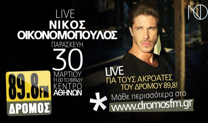 nikos-oikonomopoulos-gia-akroates-dromos-898